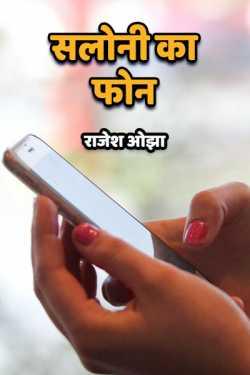 Saloni ka phone by राजेश ओझा in Hindi