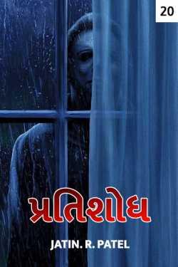Pratishodh - 1 - 20 by Jatin.R.patel in Gujarati