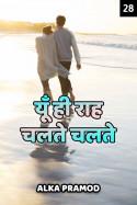 यूँ ही राह चलते चलते - 28 by Alka Pramod in Hindi