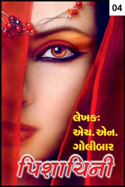 Pishachini - 4 by H N Golibar in Gujarati