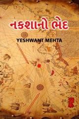 નકશાનો ભેદ by Yeshwant Mehta in Gujarati