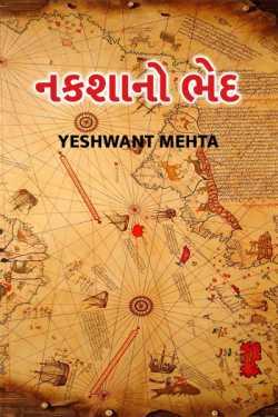 નકશાનો ભેદ by Yeshwant Mehta in :language