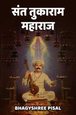 sant tukaram maharaj by Bhagyshree Pisal in Marathi