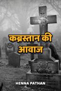 Henna pathan द्वारा लिखित  कब्रस्तान की आवाज - 1 बुक Hindi में प्रकाशित