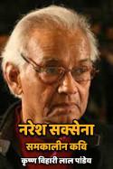 कृष्ण विहारी लाल पांडेय द्वारा लिखित  नरेश सक्सेना: समकालीन कवि बुक Hindi में प्रकाशित
