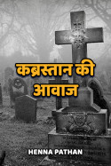 Henna pathan द्वारा लिखित  कब्रस्तान की आवाज - 3 बुक Hindi में प्रकाशित