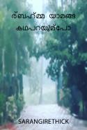 ബ്രഹ്മ്മ യാമങ്ങൾ കഥപറയുമ്പോൾ by Sarangirethick in Malayalam