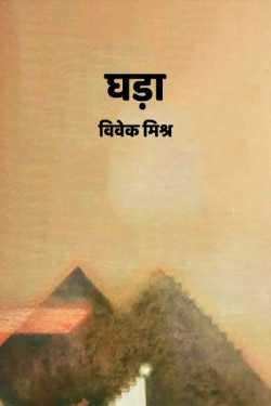 ghada by Vivek Mishra in Hindi