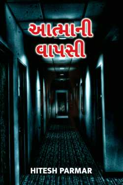 the coming back of spirit by Hitesh Parmar in Gujarati