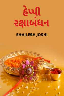 Happy Rakshabandhan by Shailesh Joshi in Gujarati