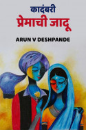 कादंबरी - प्रेमाची जादू - भाग -२५ वा by Arun V Deshpande in Marathi