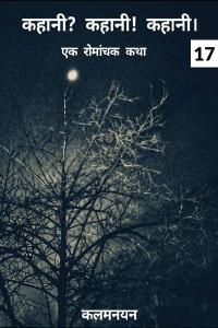कहानी की कहानी की कहानी - 17 - नर भेड़िया