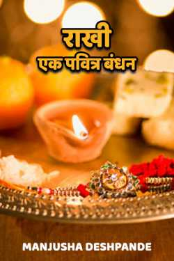 rakhi by Manjusha  Deshpande in English
