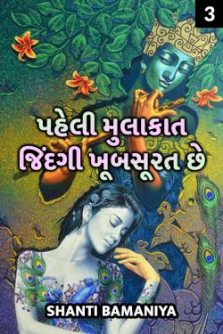 paheli mukalat - jindagi khubsurat chhe - 3 by Shanti bamaniya in Gujarati