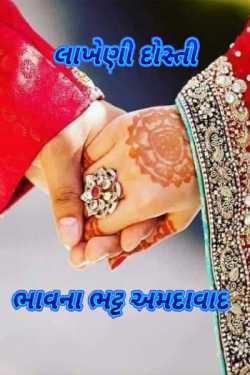 lakheni dosti by Bhavna Bhatt in Gujarati