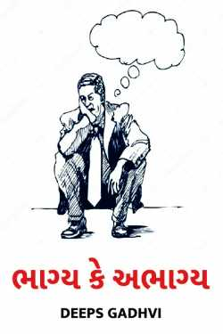 bhagya ke abhagy by Deeps Gadhvi in Gujarati
