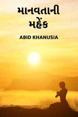 Manavatani Mahenk by Abid Khanusia in Gujarati