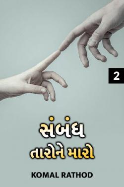 sambandh taro ne maro - 2 by komal rathod in Gujarati