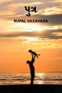 Putra by Rupal Vasavada in Gujarati