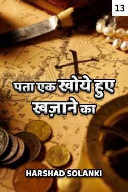 Pata Ek Khoye Hue Khajane Ka - 13 by harshad solanki in Hindi