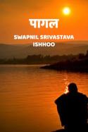 पागल by Swapnil Srivastava Ishhoo in Hindi