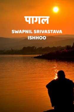 Paagal by Swapnil Srivastava Ishhoo in Hindi