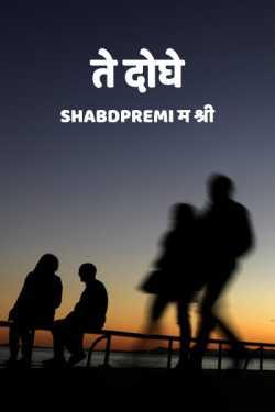te dodhe by Shabdpremi म श्री in Marathi