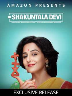 Shakuntala Devi Film Review by Mahendra Sharma in Hindi