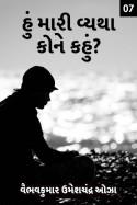 હું મારી વ્યથા કોને કહું? ભાગ - ૭ by વૈભવકુમાર ઉમેશચંદ્ર ઓઝા in Gujarati