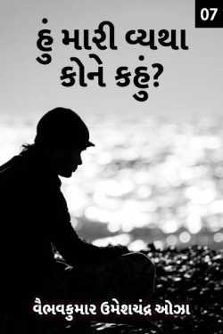 Whom should I tell mu grief - 7 by વૈભવકુમાર ઉમેશચંદ્ર ઓઝા in Gujarati