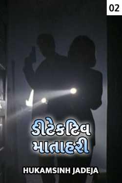 Detetive Matahari - 2 by Hukamsinh Jadeja in Gujarati
