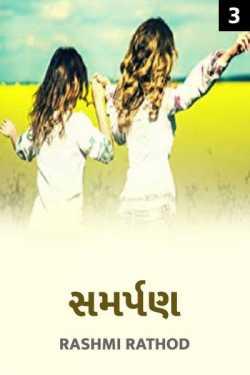 Sacrifice - 3 by Rashmi Rathod in Gujarati