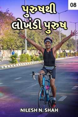 Man to Ironman - 8 by Nilesh N. Shah in Gujarati