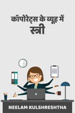 Corporate ke vyuh me stree by Neelam Kulshreshtha in Hindi