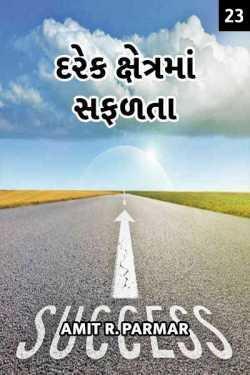 Darek khetrama safdata - 23 by Amit R Parmar in Gujarati
