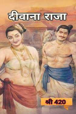 Diwana Raja by प्रवीण बसोतिया in Hindi
