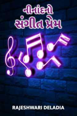ninaand no sangeet prem by Rajeshwari Deladia in Gujarati