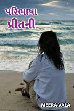 Language of love by Meera Vala in Gujarati