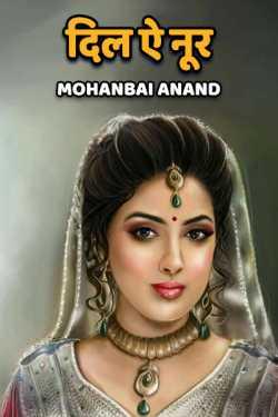 dil e noor sayri by મોહનભાઈ આનંદ in Hindi
