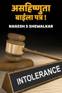 असहिष्णुता बाईला पत्र ! by Nagesh S Shewalkar in Marathi