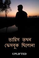 ভাগ্গিস তখন ফেসবুক ছিলোনা by Uplifted in Bengali