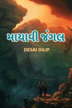mayavi jungle - 1 by Desai Dilip in Gujarati