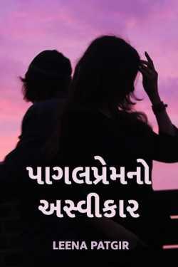pagalpremno asvikaar by Leena Patgir in Gujarati