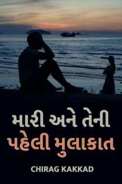 mari ane teni paheli mulakat by Chirag Kakkad in Gujarati
