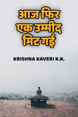 aaj fir ek ummid mit gai by Krishna Kaveri K.K. in Hindi
