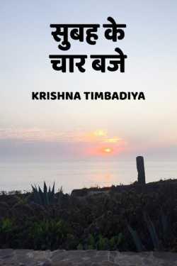 subhah ke char baje by Krishna Timbadiya in Hindi