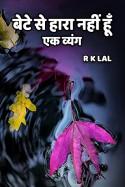 r k lal द्वारा लिखित  बेटे से हारा नहीं हूँ - एक व्यंग बुक Hindi में प्रकाशित