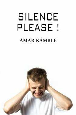 SILENCE PLEASE! by Amar Kamble in English