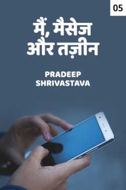Me, Massage aur Tajin - 5 by Pradeep Shrivastava in Hindi