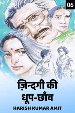 Zindagi ki Dhoop-chhanv - 6 by Harish Kumar Amit in Hindi